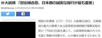 news朴大統領 「慰安婦合意、日本側の誠実な履行が最も重要」