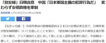 news「慰安婦」日韓合意 中国「日本軍国主義の犯罪行為だ」 変わらず安倍政権を牽制