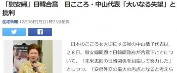 news「慰安婦」日韓合意 日こころ・中山代表「大いなる失望」と批判