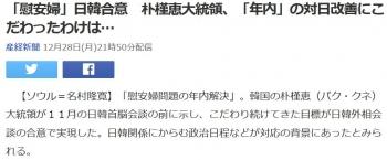 news「慰安婦」日韓合意 朴槿恵大統領、「年内」の対日改善にこだわったわけは…