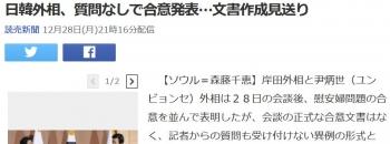 news日韓外相、質問なしで合意発表…文書作成見送り