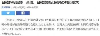 news日韓外相会談 台湾、日韓協議と同等の対応要求