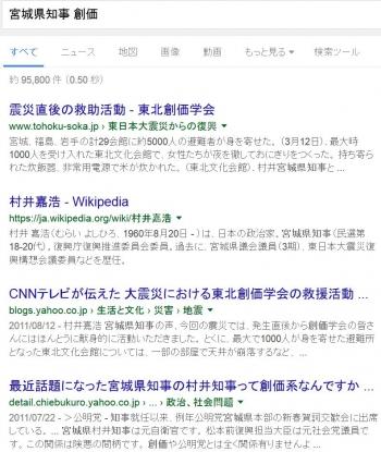 sea宮城県知事 創価