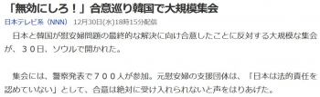 news「無効にしろ!」合意巡り韓国で大規模集会