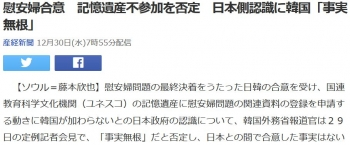 news慰安婦合意 記憶遺産不参加を否定 日本側認識に韓国「事実無根」