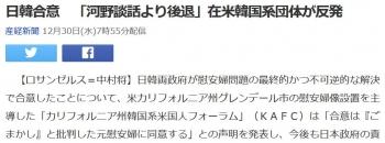 news日韓合意 「河野談話より後退」在米韓国系団体が反発
