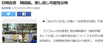 news日韓合意 韓国紙、蒸し返し可能性示唆