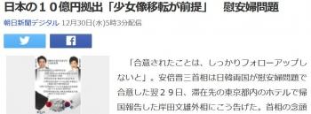 news日本の10億円拠出「少女像移転が前提」 慰安婦問題