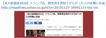 ten【米大統領選2016】トランプ氏、障害者を真似てからかったとの非難に反論