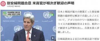 news慰安婦問題合意 米高官が相次ぎ歓迎の声明