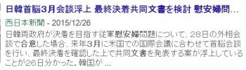 sea慰安婦 合意 文書 3月