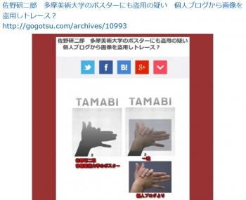 ten佐野研二郎 多摩美術大学のポスターにも盗用の疑い 個人ブログから画像を盗用しトレース?
