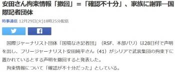news安田さん拘束情報「撤回」=「確認不十分」、家族に謝罪―国際記者団体