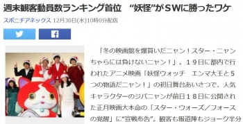 """news週末観客動員数ランキング首位 """"妖怪""""がSWに勝ったワケ"""