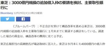 news東芝:3000億円規模の追加借入枠の要請を検討、主要取引銀行に
