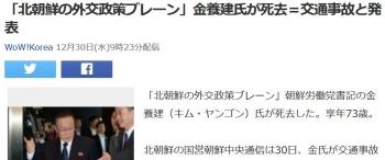 news「北朝鮮の外交政策ブレーン」金養建氏が死去=交通事故と発表