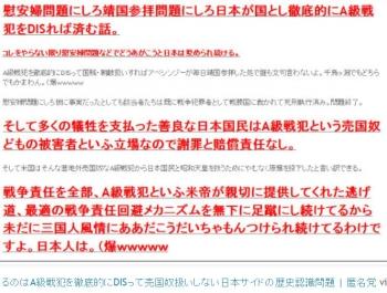 tok根底にあるのはA級戦犯を徹底的にDISって売国奴扱いしない日本サイドの歴史認識問題