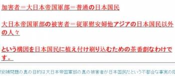 tok従軍慰安婦問題の真の目的は大日本帝国軍部の真の被害者が日本国民だという不都合な事実の隠蔽