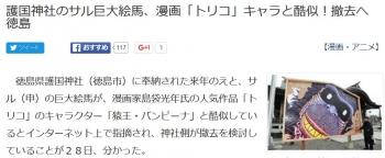 news護国神社のサル巨大絵馬、漫画「トリコ」キャラと酷似!撤去へ 徳島