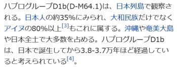 wikiハプログループD1b (Y染色体)206_result