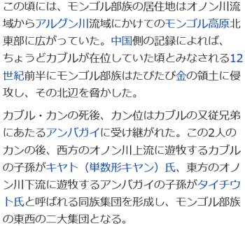 wikiボルジギン氏112_result