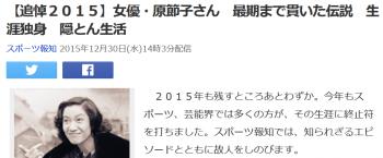 news【追悼2015】女優・原節子さん 最期まで貫いた伝説 生涯独身 隠とん生活101_result