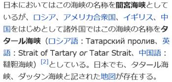 wiki間宮海峡209_result