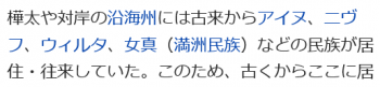 wiki間宮海峡309_result