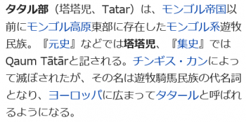 wikiタタル部110_result