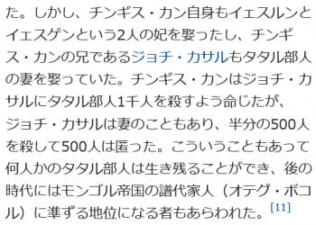 wikiタタル部310_result