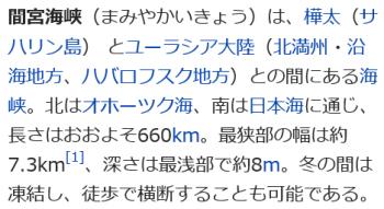 wiki間宮海峡109_result