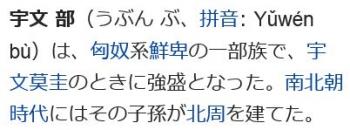 wiki宇文部104