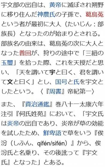 wiki宇文部204