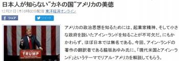news日本人が知らないカネの国アメリカの美徳