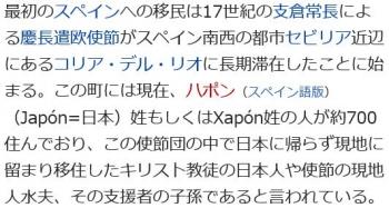 wiki日系スペイン人101