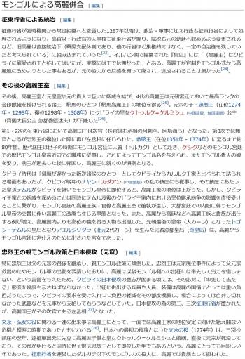 wikiモンゴルの高麗侵攻102