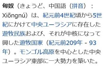 wiki匈奴106