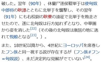 wiki匈奴306