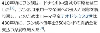 wikiフン族3