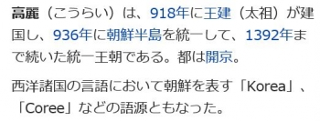 wiki高麗100