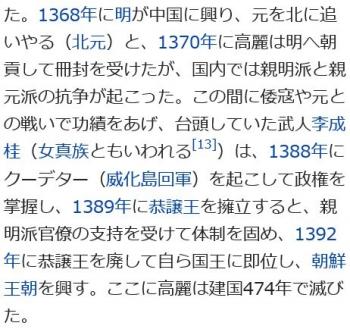 wiki高麗200