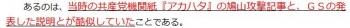 ten当時の共産党機関紙『アカハタ』の鳩山攻撃記事と、GSの発表した説明とが酷似していた304