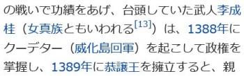 wiki高麗207