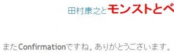 tokまたConfirmationですね。ありがとうございます。