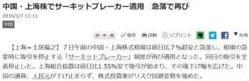 news中国・上海株でサーキットブレーカー適用 急落で再び