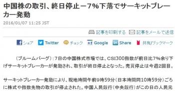 news中国株の取引、終日停止-7%下落でサーキットブレーカー発動