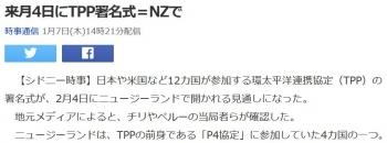 news来月4日にTPP署名式=NZで