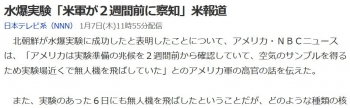 news水爆実験「米軍が2週間前に察知」米報道