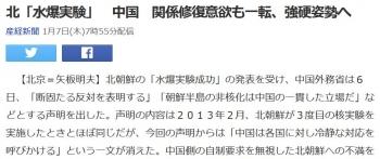 news北「水爆実験」 中国 関係修復意欲も一転、強硬姿勢へ