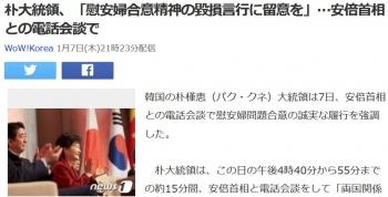 news朴大統領、「慰安婦合意精神の毀損言行に留意を」…安倍首相との電話会談で